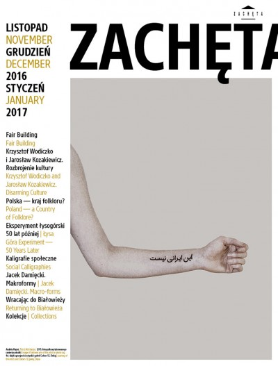 Grafika obiektu: Zachęta. November, December 2016, January 2017